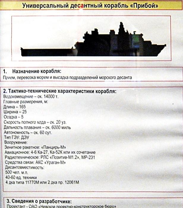 Технические характеристики проекта НПКБ. /Фото: rusarmy.com