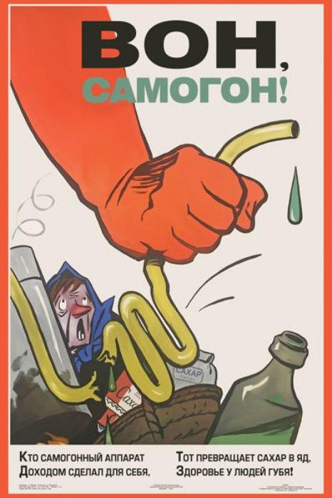В первые годы в СССР ограничивали крепость алкоголя и боролись с самогонщиками. /Фото: st-dialog.ru