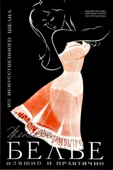 Маленькое нижнее платьице оттачивало фигуру модницы. /Фото: oboyanweb.ru