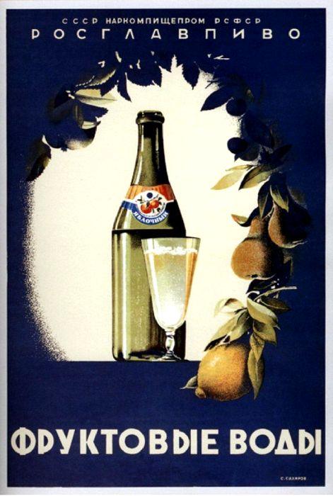 В СССР пить лимонады было и вкусно, и выгодно. /Фото: pinterest.at