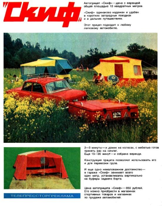 Реклама прицепа в журнале «За рулем» за 1973 год. \Фото: kbsmirnova.ru