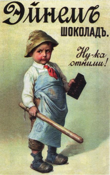 Лакомства от Эйнем любили и взрослые, и дети. /Фото: livemaster.ru