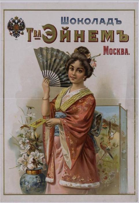 Знаменитый производитель шоколада дореволюционной России. /Фото: vilingstore.net