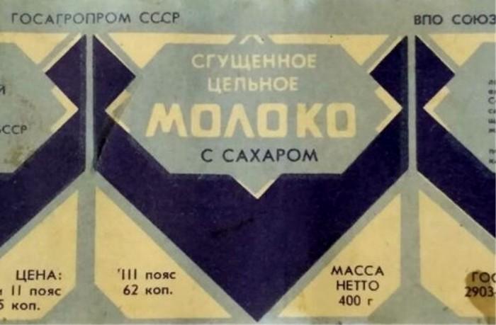 Сладкий вкус советского детства. /Фото: back-in-ussr.com