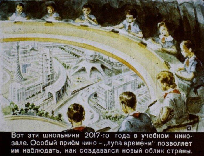 Просмотр прошлого сквозь лупу времени. /Фото: diaf.lipary.ru