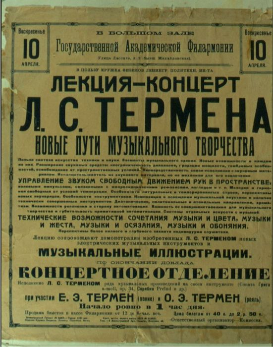 Афиша лекции-концерта Льва Термена. /Фото: mirf.ru
