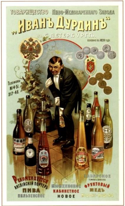 Реклама пива Дурдин, начало 20 века. /Фото: vilingstore.net