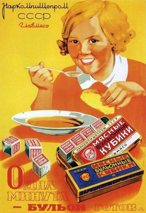 Бульонные кубики - известный в СССР товар. /Фото: trendymen.ru