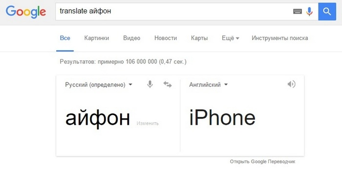 Онлайн-переводчиков много не бывает. /Фото: pikabu.ru