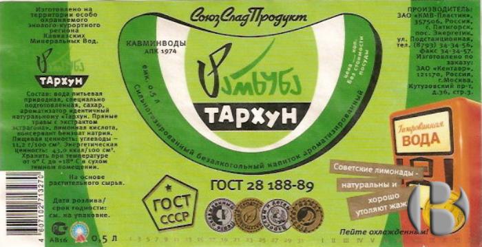 Оригинальная рецептура Тархуна перестала использоваться производителями. /Фото: veq.ru