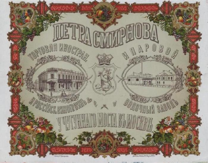 Водочный бренд Российской империи, который известен и сегодня. /Фото: i-fakt.ru