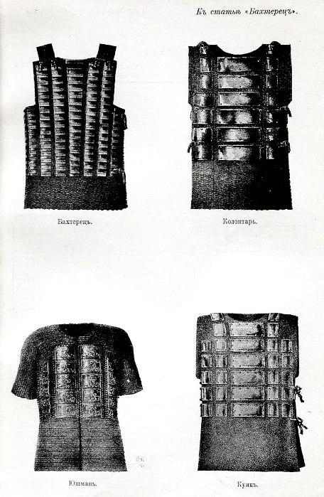 Иллюстрация к статье «Бахтерец»  из «Военной энциклопедии Сытина». /Фото: wikipedia.org