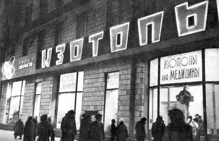 Как в СССР продавались изотопы, и почему магазин с радиоактивным товаром