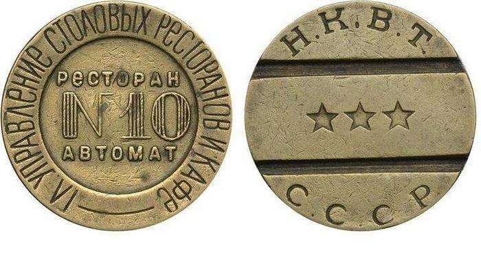 Такими жетонами расплачивались с торговым аппаратом. /Фото: pikabu.ru