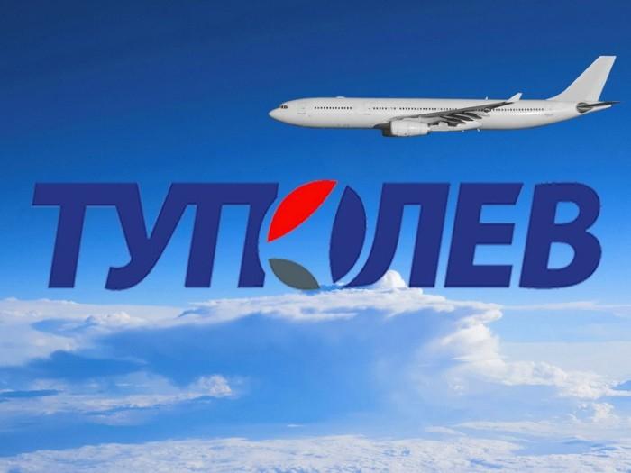 КБ Туполева за  30 лет так и не выпустило новый серийный лайнер. /Фото: ruspekh.ru