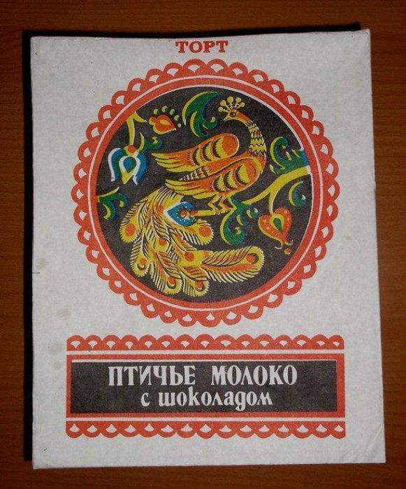 Советский потрбитель знал и одноименный торт. /Фото: pikabu.ru