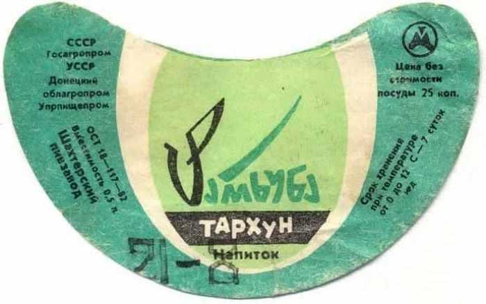 Уникальный напиток на травах. /Фото: my-cccp.ru