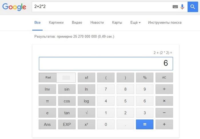 Расчеты можно сделать и в поисковике. /Фото: pikabu.ru