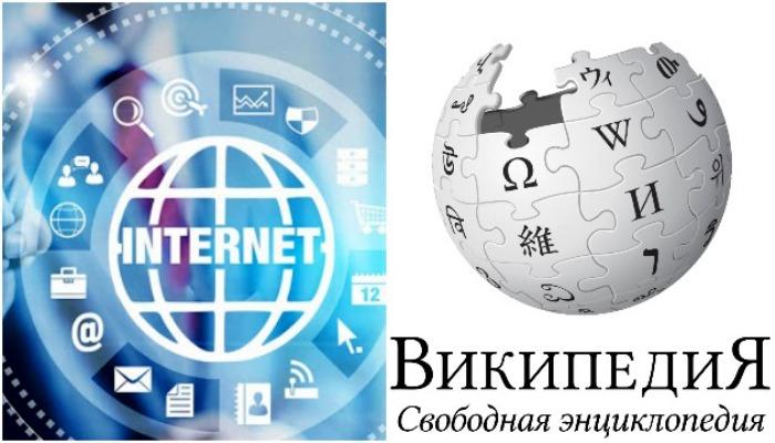 Интернет и Википедия были предсказаны известным писателем. /Фото: mediasat.info, wikipedia.org