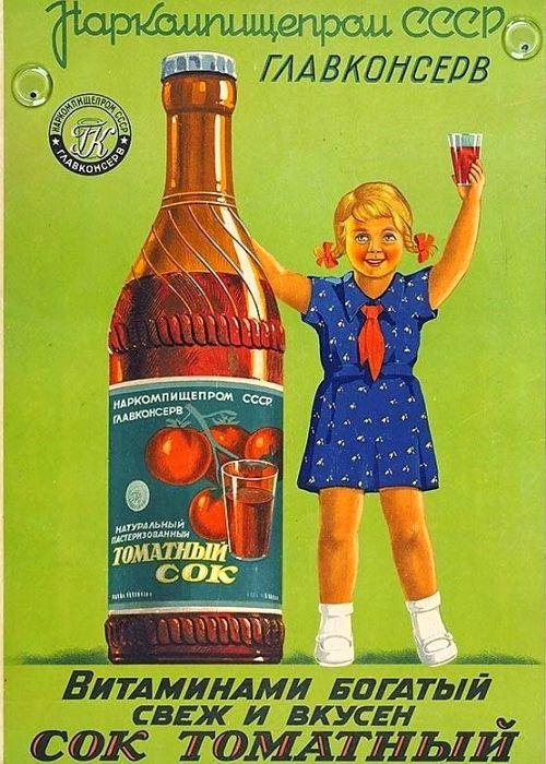 Микоян привез технологию, а томаты нашлись для сока сами. /Фото: pinterest.com