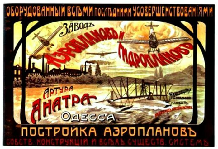 Авиабренд Российской империи. /Фото: volnorez.com.ua