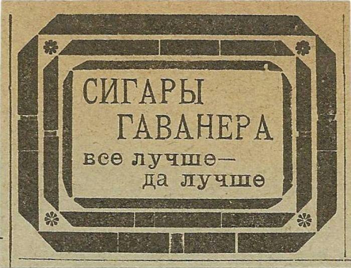 Оказывается, в дореволюционной России производили сигары. /Фото: vilingstore.net