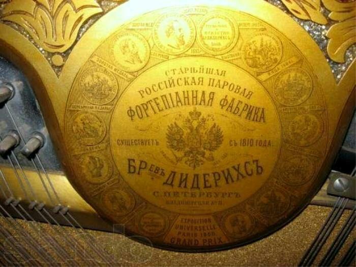 Дидерихс - российский производитель фортепиано и роялей. /Фото: vilingstore.net