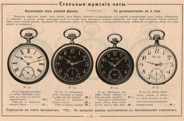 Часы Буре были эталоном качества и точности. /Фото: pikabu.ru
