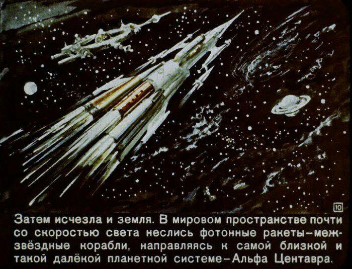 Мечты о советской космической эпопее. /Фото: mirf.ru