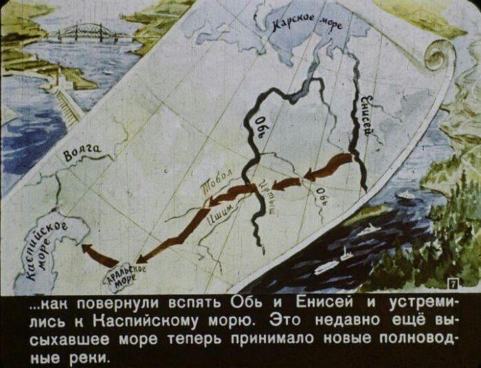 Идеей поворота рек грезили давно. /Фото: kp.ru