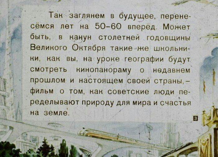 Попытка заглянуть в будущее. /Фото: kp.ru