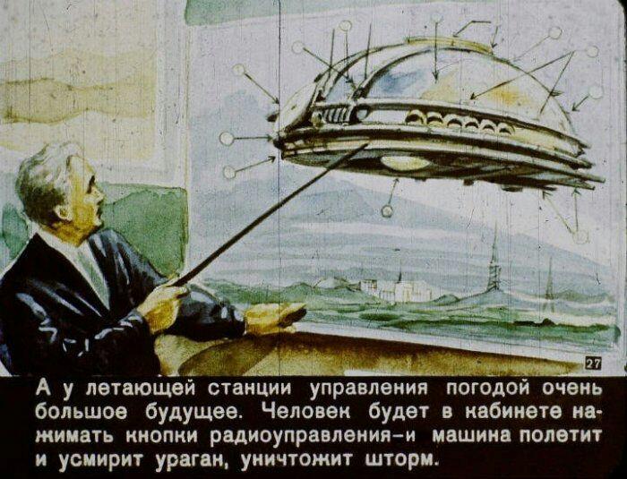В представлении граждан СССР в 2017 году мы сможем контролировать стихию. /Фото: vk.com
