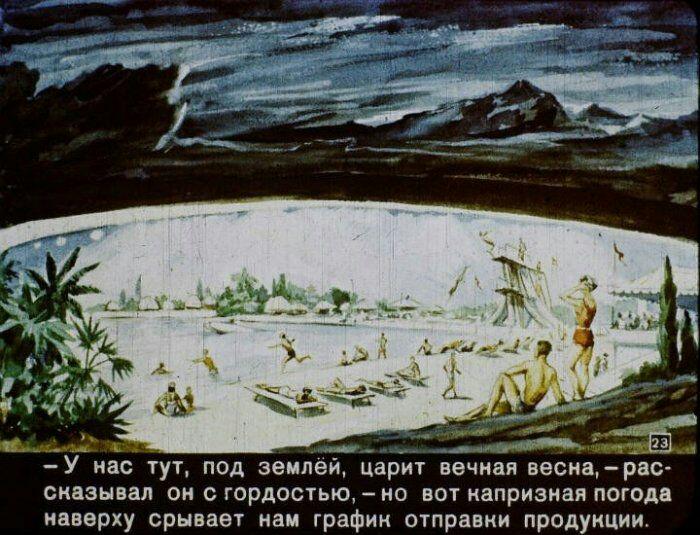 Углегорск - подземный город мечты советского человека. /Фото: vk.com