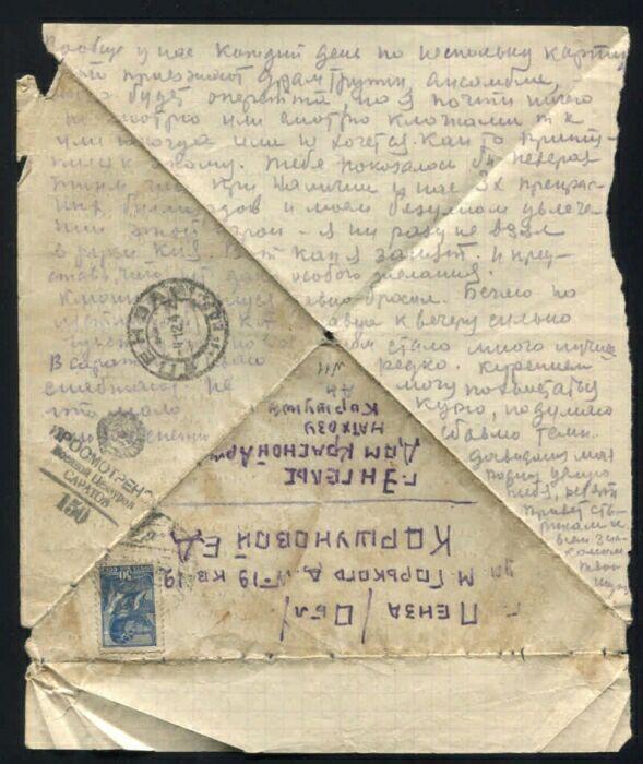Данные отправителя и получателя писали прямо на письме. /Фото: prlib.ru