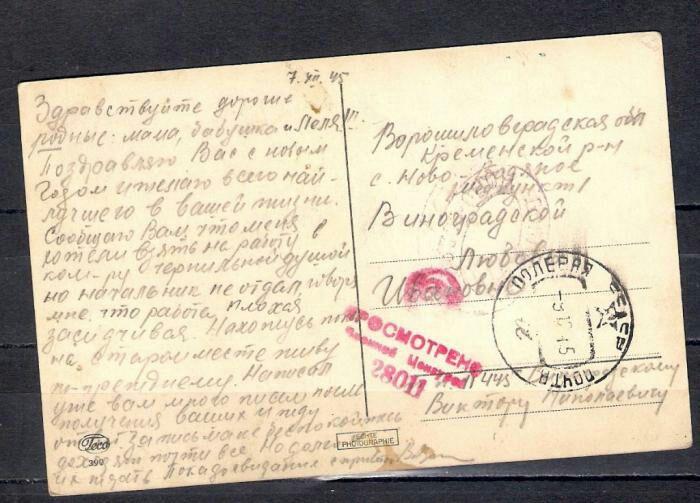 Конверт, проверенный НКВД. /Фото: newauctionstate.com.ua