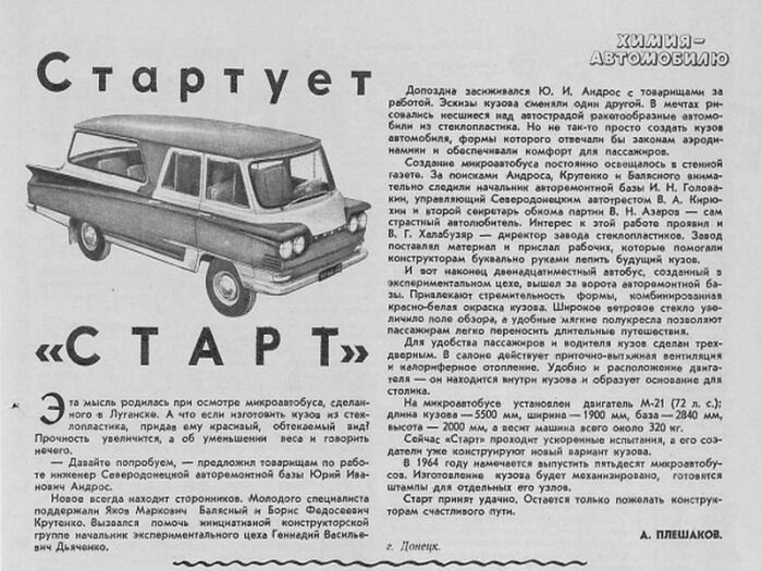 Небольшая газетная заметка о машине. /Фото: bigpicture.ru
