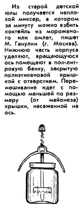 Когда нужно взбить омлет, а под рукой только юла. /Фото: cyprusbutterfly.com