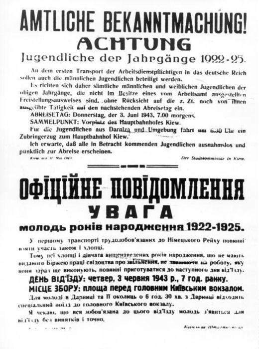 Плакат с информацией об отправке рабочих в Германию, Киев. /Фото: wikipedia.org