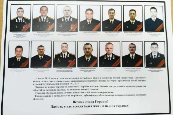 Офицеры-подводники, погибшие 1 июля 2019 года. /Фото: murmansk.bezformata.com