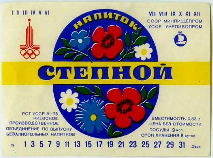 Пожалуй, один из самых оригинальных по составу советских напитков. /Фото: ekabu.ru