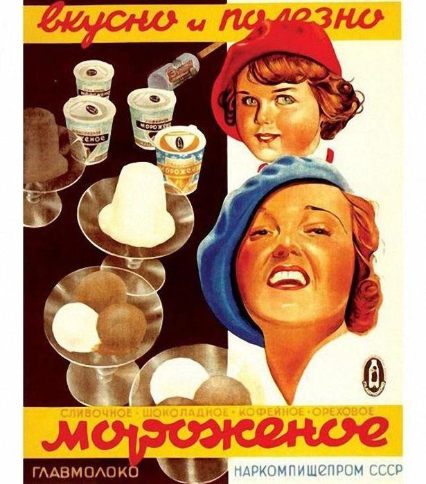 Советский пломбир давно приобрел легендарный налет. /Фото: back-in-ussr.com