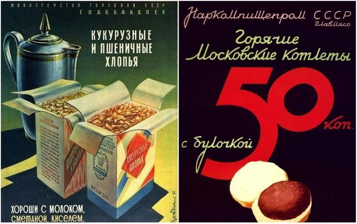 5 популярных в СССР продуктов, которые «приехали» из США