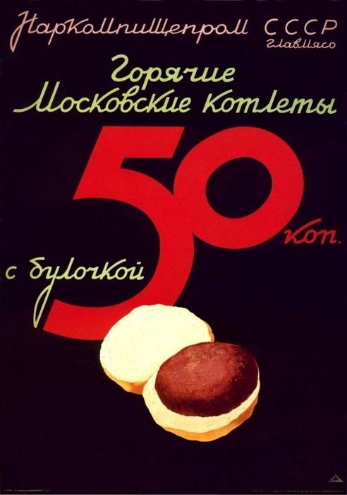 Первые советские бургеры делались из полуфабрикатов.  /Фото: back-in-Ussr.com