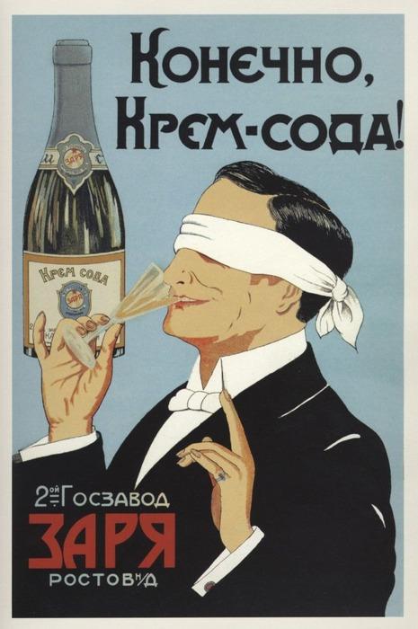 Советский Крем-брюле приглянулся Рузвельту. /Фото: pinterest.com