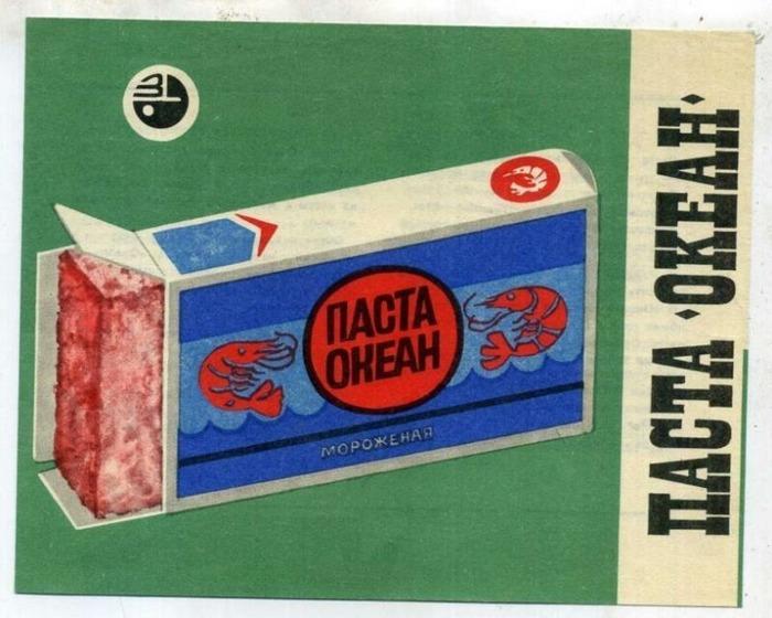 Пожалуй, наиболее необычное советское изобретение в гастрономии.  /Фото: back-in-ussr.com