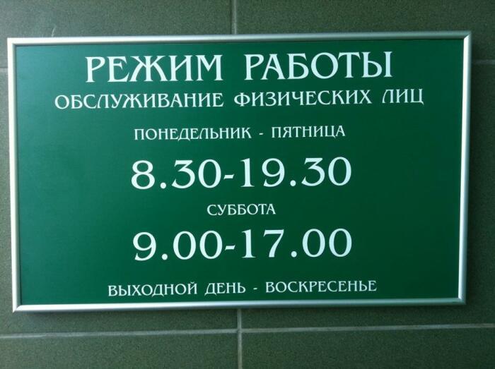 В отличие от американских и европейских, российские банки работают до позднего вечера и в выходные / Фото: hipdir.com