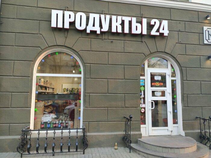 У нас круглосуточно работающие магазины – явление привычное, обыденное, а за границей – редко встречающееся / Фото: Яндекс.Карты