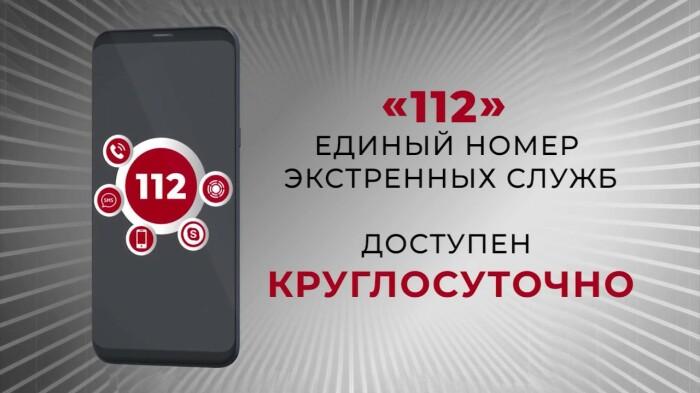 О подозрительной ситуации можно сообщить по номеру 112 / Фото: youtube.com