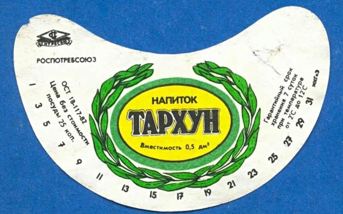 Тархун завораживал своим ярким изумрудным цветом / Фото: subscribe.ru