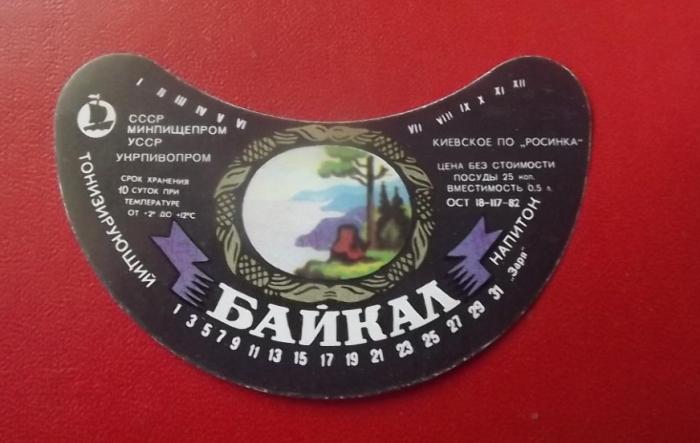 «Байкал» был аналогом популярного напитка «Coca-Cola» / Фото: newauction.com.ua